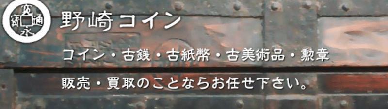 野崎コイン