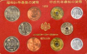 昭和64年硬貨ミントセット