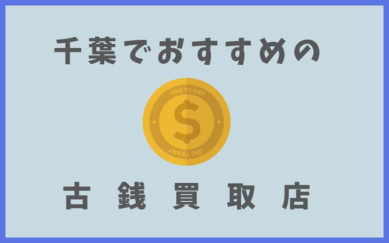 千葉の古銭買取店