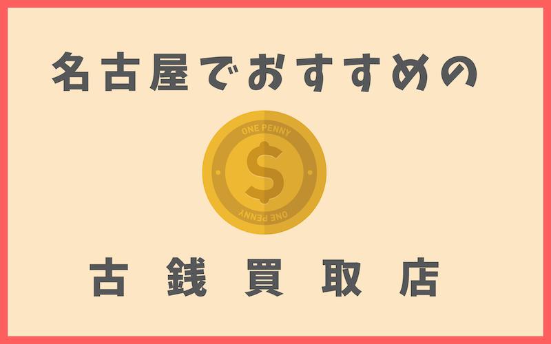 名古屋の古銭買取店