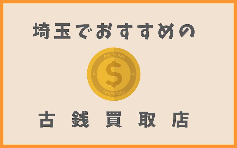 埼玉の古銭買取店
