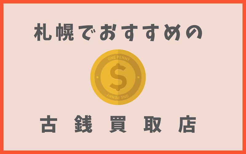 札幌の古銭買取店
