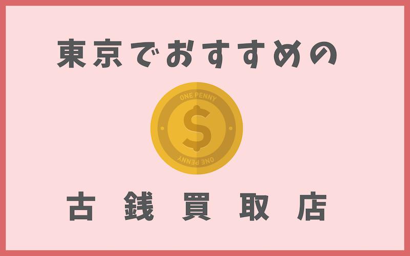 東京の古銭買取店
