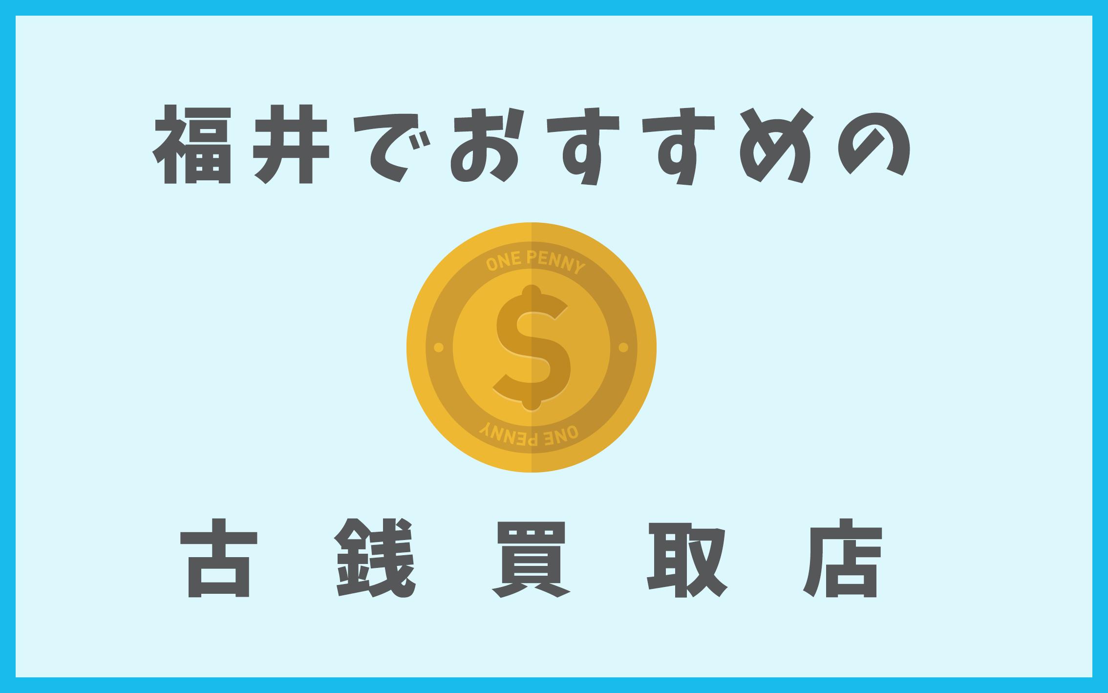 福井の古銭買取店