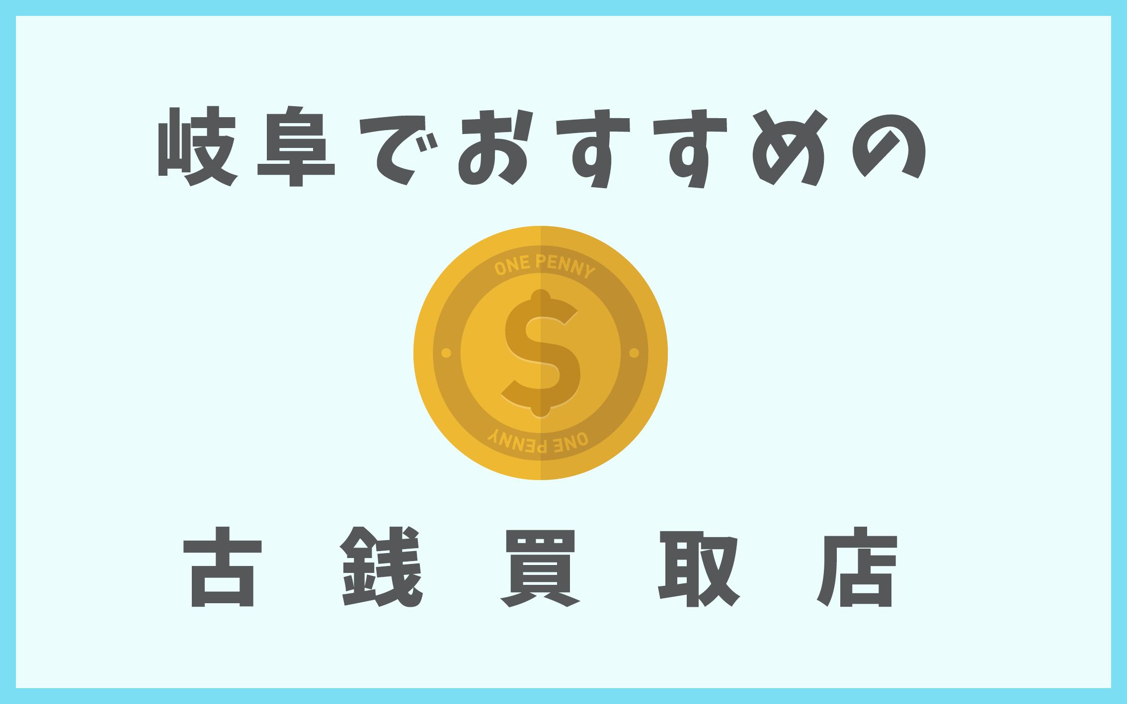 岐阜の古銭買取店