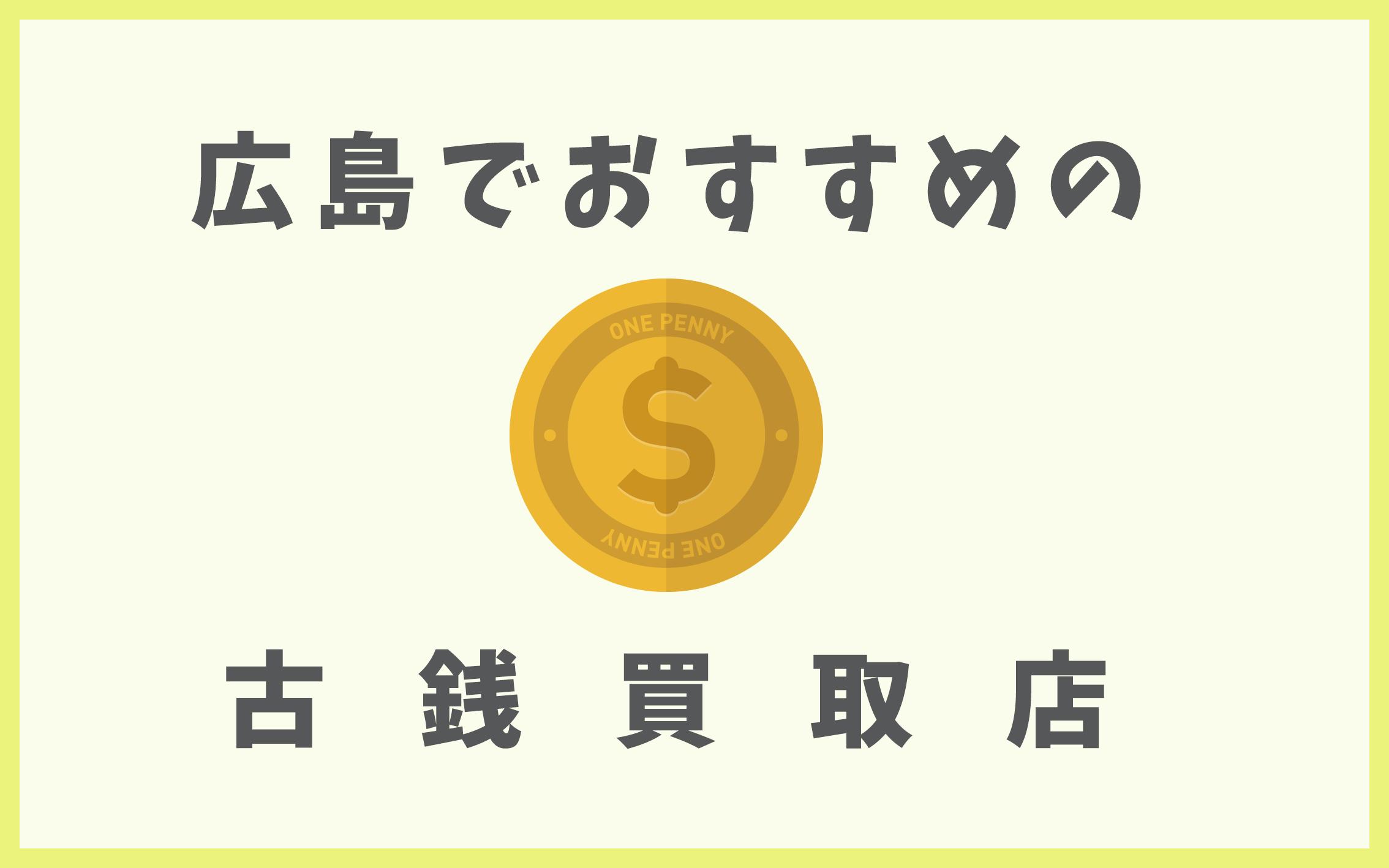 広島の古銭買取店