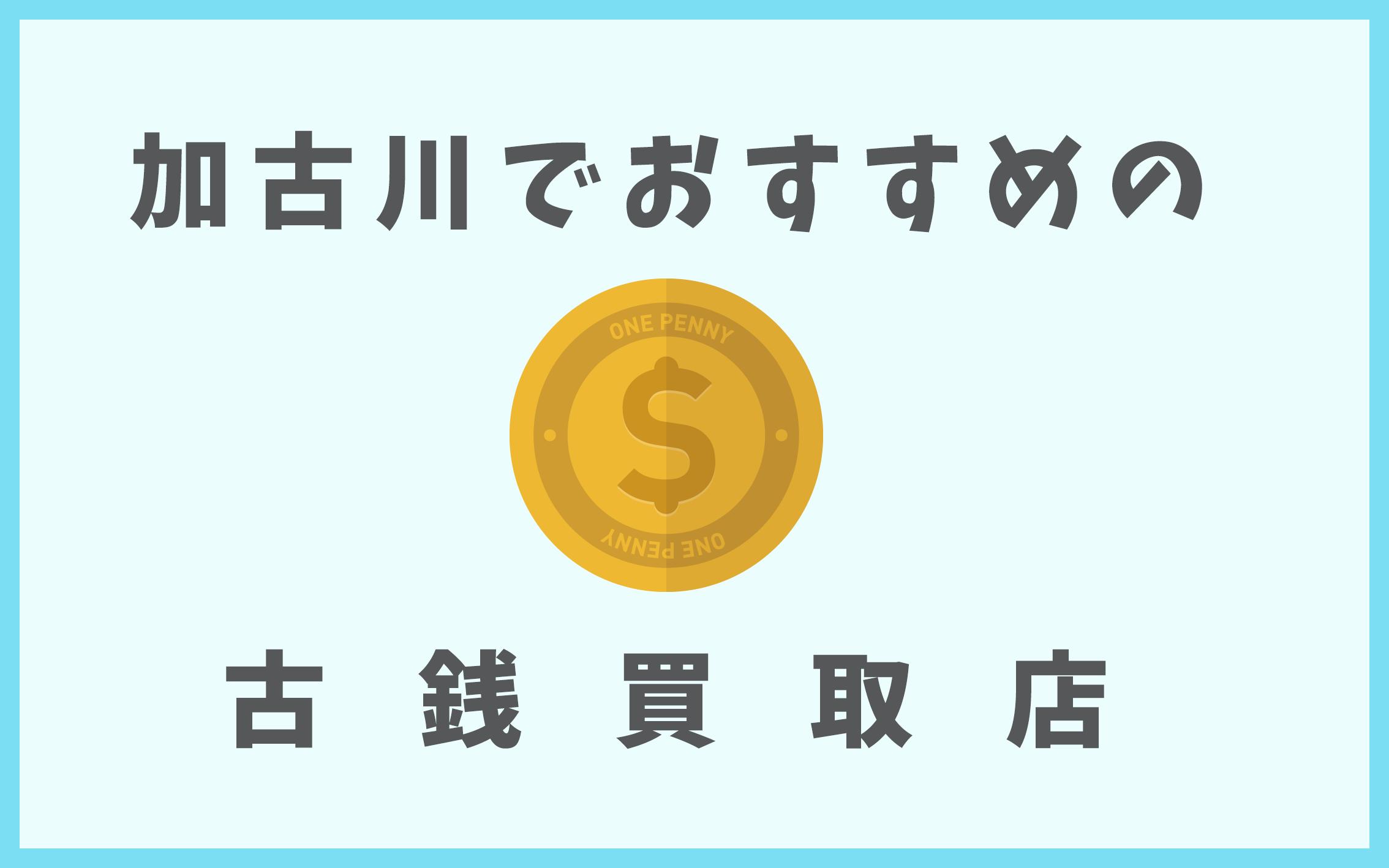 加古川の古銭買取店