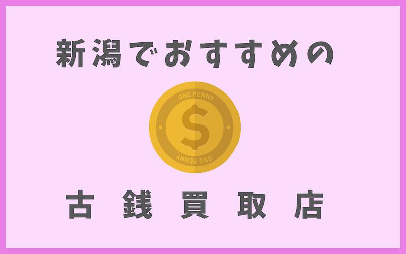新潟の古銭買取店