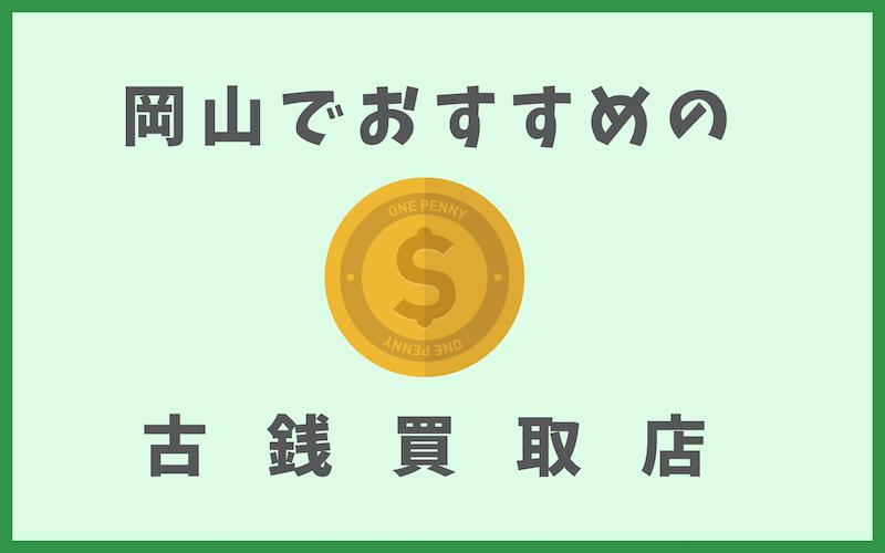 岡山の古銭買取店