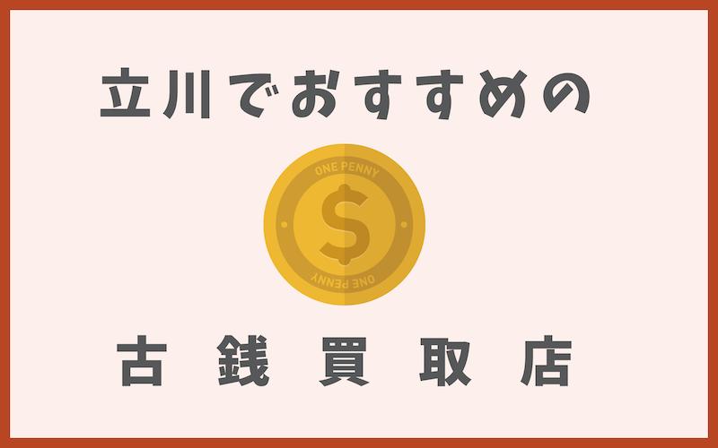 立川の古銭買取店